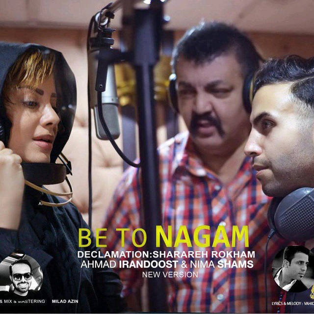 دانلود آهنگ جدید نیما شمس - به تو نگم | Download New Music By Nima Shams - Be To Nagam (feat. Ahmad Irandoost & Sharareh Rokham)