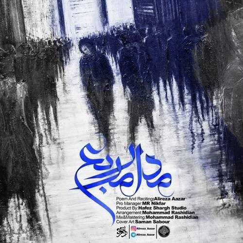 دانلود آهنگ جدید Alireza Azar - Madare Moraba (New Version) | Download New Music By Alireza Azar - Madare Moraba (New Version)