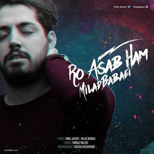 دانلود آهنگ جدید Milad Babaei - Ro Asabe Ham | Download New Music By Milad Babaei - Ro Asabe Ham