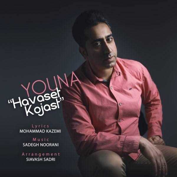 دانلود آهنگ جدید Youna - Havaset Kojast | Download New Music By Youna - Havaset Kojast