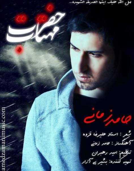 دانلود اهنگ میخوام برم از این خونه صدات برام مخدره Hamed Zamani - Hazrate Mahtab