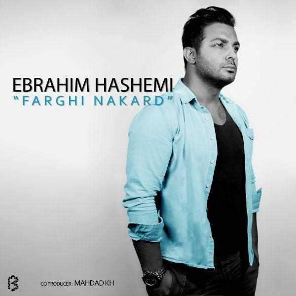 دانلود آهنگ جدید Ebrahim Hashemi - Farghi Nakard | Download New Music By Ebrahim Hashemi - Farghi Nakard