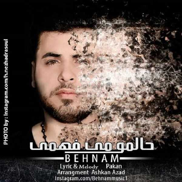 دانلود آهنگ جدید Behnam - Halamo Mifahmi | Download New Music By Behnam - Halamo Mifahmi