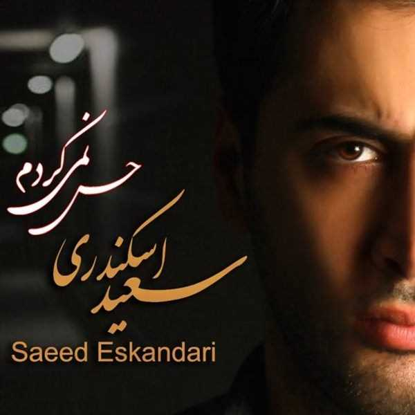 saeed eskandari toro to hamishe mikham mp3