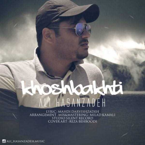 دانلود آهنگ جدید Ali Hasanzadeh - Khoshbakhti | Download New Music By Ali Hasanzadeh - Khoshbakhti