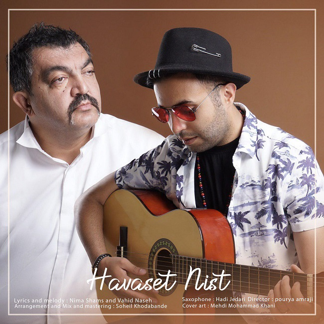 دانلود آهنگ جدید نیما شمس - هواست نیست | Download New Music By Nima Shams - Havaset Nist (feat. Ahmad Irandoost)