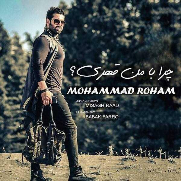 دانلود آهنگ جدید Mohammad Roham - Chera Ba Man Ghahri | Download New Music By Mohammad Roham - Chera Ba Man Ghahri